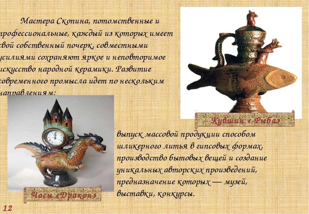 Мастера Скопина, потомственные и профессиональные, каждый из которых имеет с...