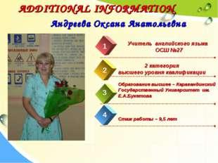Андреева Оксана Анатольевна 4 1 2 3 Учитель английского языка ОСШ №27 2 кате