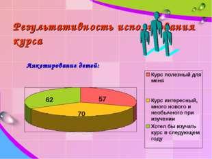 Результативность использования курса Анкетирование детей: