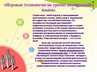 «Игровые технологии на уроках иностранного языка» Существует такой подход в п