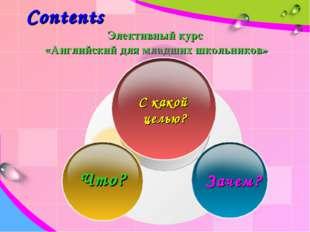 Элективный курс «Английский для младших школьников» С какой целью? Что? Зачем