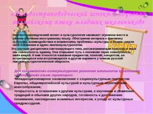 «Лингвострановедческий аспект в обучении английскому языку младших школьников