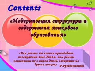 Contents «Модернизация структуры и содержания языкового образования» «Чем ра
