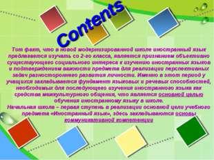 Contents Тот факт, что в новой модернизированной школе иностранный язык предл