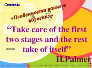"«Особенности раннего обучения» ""Take care of the first two stages and the res"