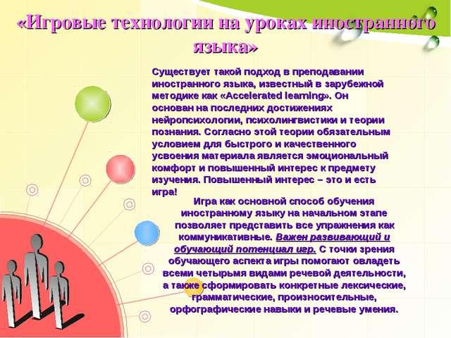 «Игровые технологии на уроках иностранного языка» Существует такой подход в п...