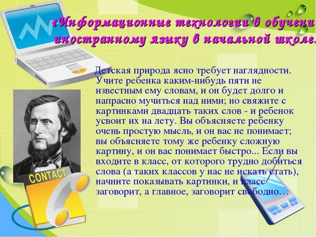 «Информационные технологии в обучении иностранному языку в начальной школе» Д...