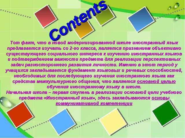 Contents Тот факт, что в новой модернизированной школе иностранный язык предл...