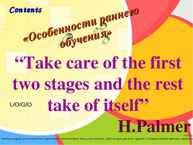 "«Особенности раннего обучения» ""Take care of the first two stages and the res..."