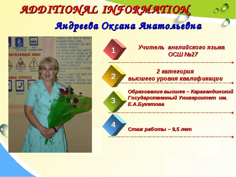 Андреева Оксана Анатольевна 4 1 2 3 Учитель английского языка ОСШ №27 2 кате...
