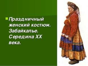 Праздничный женский костюм. Забайкалье. Середина XX века.