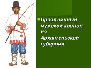 Праздничный мужской костюм из Архангельской губернии.