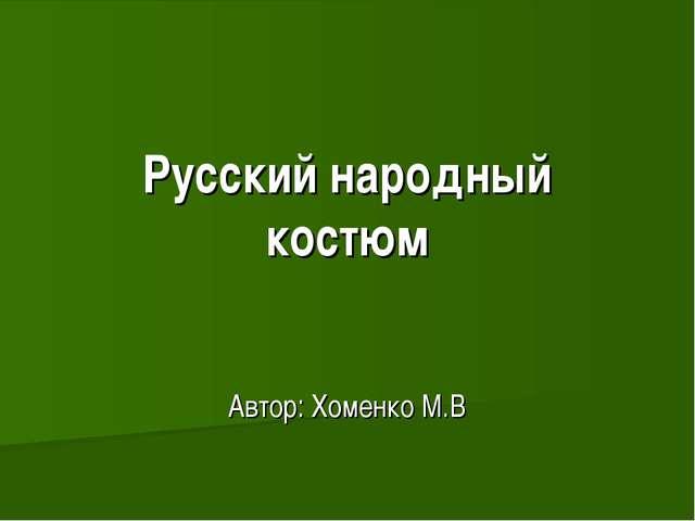 Русский народный костюм Автор: Хоменко М.В