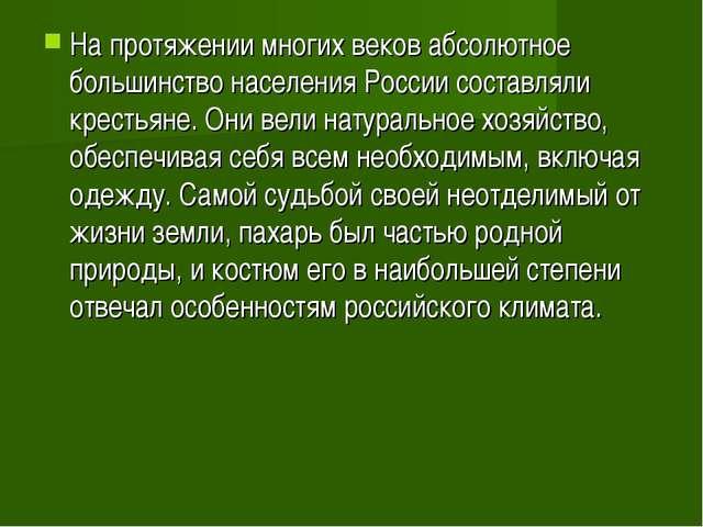На протяжении многих веков абсолютное большинство населения России составляли...