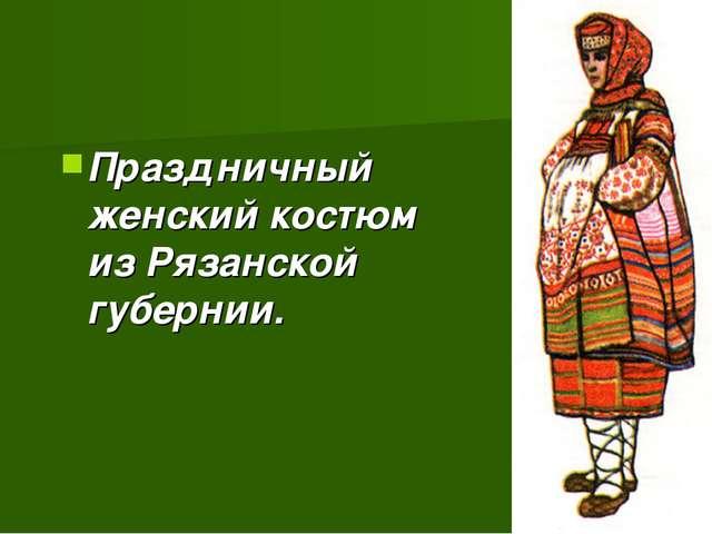 Праздничный женский костюм из Рязанской губернии.