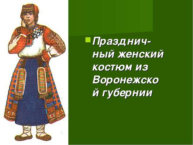 Празднич-ный женский костюм из Воронежской губернии