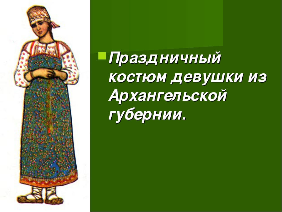 Праздничный костюм девушки из Архангельской губернии.