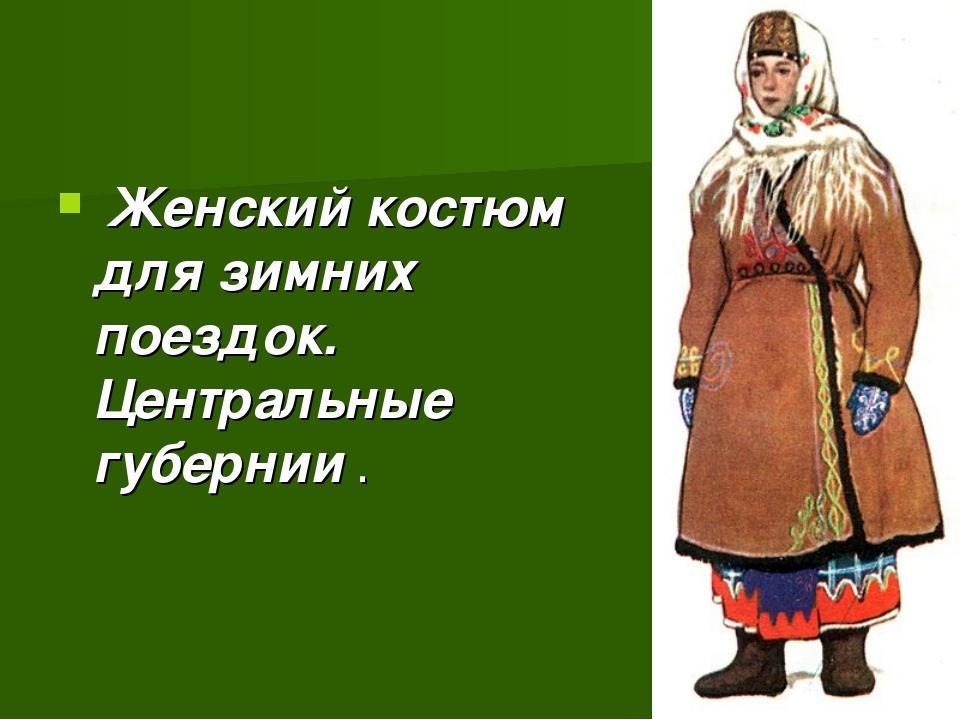 Женский костюм для зимних поездок. Центральные губернии .