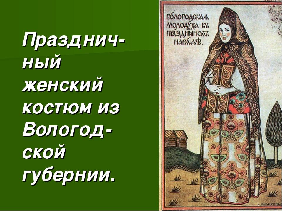 Празднич-ный женский костюм из Вологод-ской губернии.