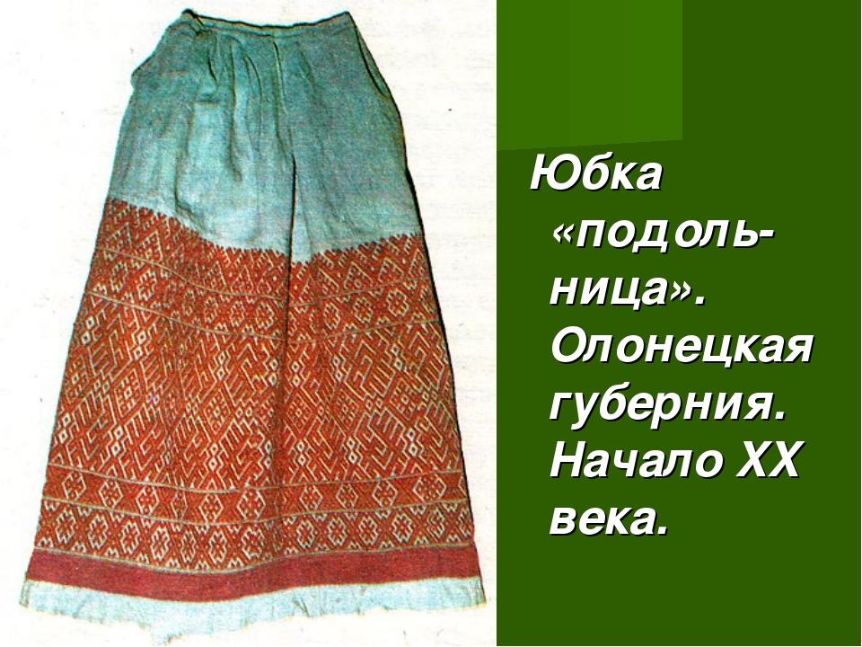 Юбка «подоль-ница». Олонецкая губерния. Начало XX века.