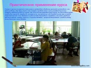 Практическое применение курса Description of the contents Description of the