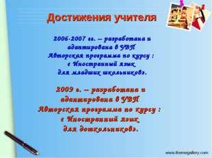 Достижения учителя 2009 г. – разработана и адаптирована в УВП Авторская прог