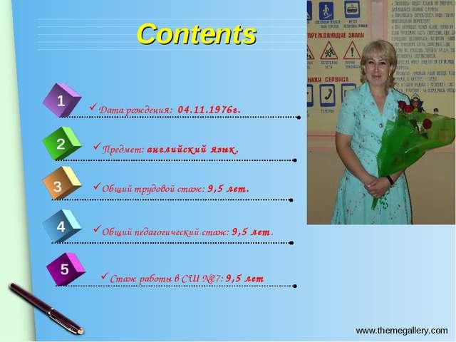 Contents 4 1 2 3 5 Дата рождения: 04.11.1976г. Предмет: английский язык. Общи...