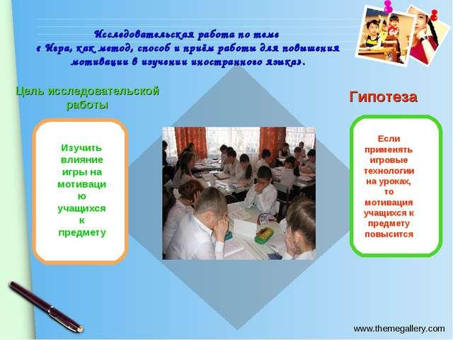 Изучить влияние игры на мотивацию учащихся к предмету Если применять игровые...