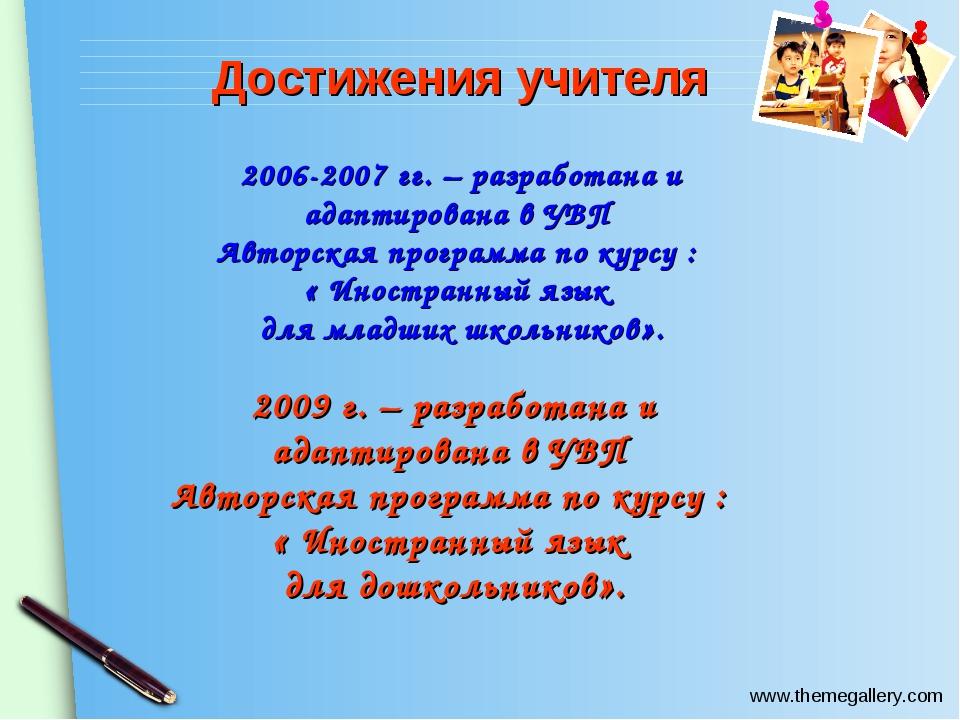Достижения учителя 2009 г. – разработана и адаптирована в УВП Авторская прог...