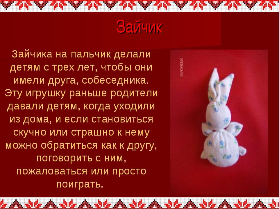 Как сделать куклу зайчик на пальчик
