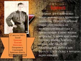 Брянск С первых дней войны над городом появились вражеские самолеты. Первые б