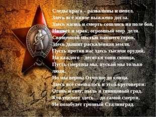 «Он за Родину пал любимую Отдал жизнь свою молодую За родную страну Советску