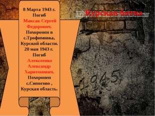 (5 июля – 23 августа 1943 года ). Фашисты надеялись уничтожить войска Вороне