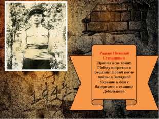 Радько Николай Степанович Прошел всю войну. Победу встретил в Берлине. Погиб