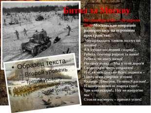 Битва за Москву 30 сентября 1941—20 апреля 1942 Московская операция разверну