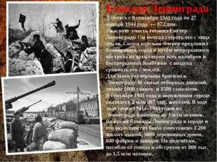 Блокада Ленинграда Длилась с 8 сентября 1941 года по 27 января 1944 года —