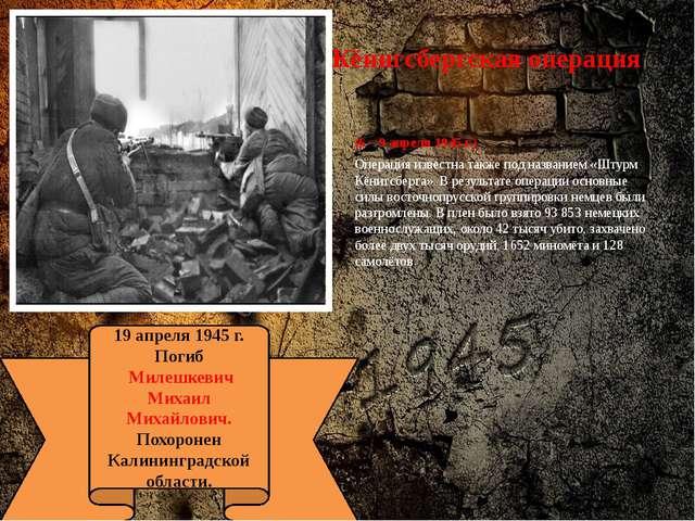 Кёнигсбергская операция (6 – 9 апреля 1945 г.) Операция известна также под н...