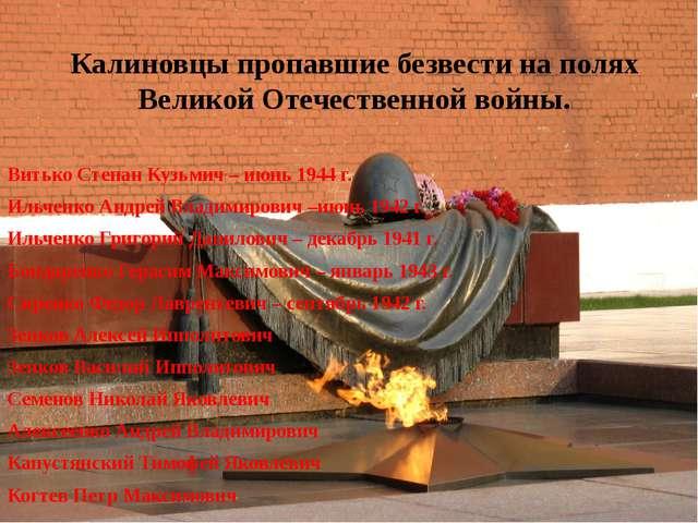 Калиновцы пропавшие безвести на полях Великой Отечественной войны. Витько Сте...