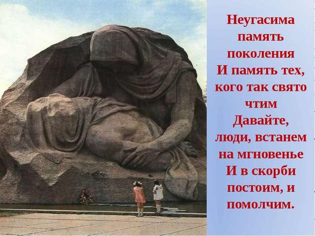 Неугасима память поколения И память тех, кого так свято чтим Давайте, люди,...