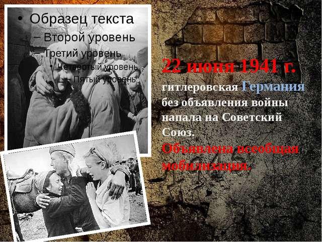 22 июня 1941 г. гитлеровская Германия без объявления войны напала на Советски...