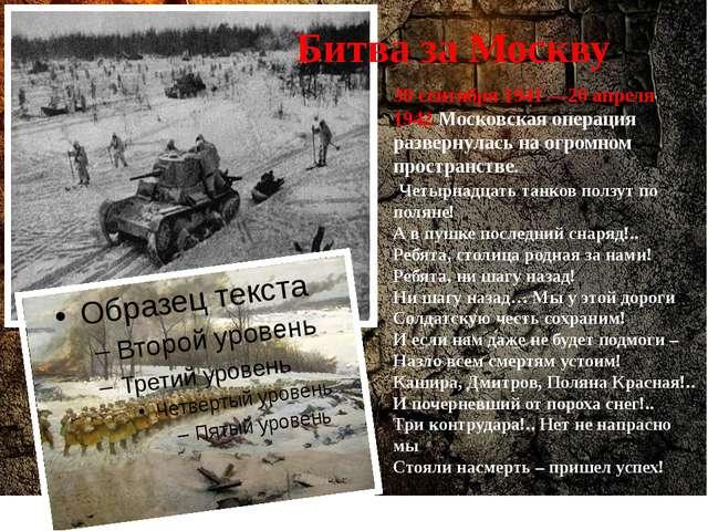 Битва за Москву 30 сентября 1941—20 апреля 1942 Московская операция разверну...