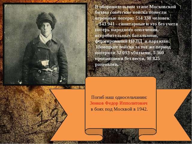 Погиб наш односельчанин: Зенков Федор Ипполитович в боях под Москвой в 1942....