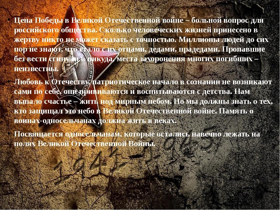 Цена Победы в Великой Отечественной войне – больной вопрос для российского об...