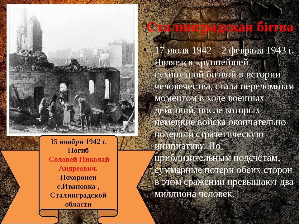 Сталинградская битва 17 июля 1942 – 2 февраля 1943 г. Является крупнейшей сух...