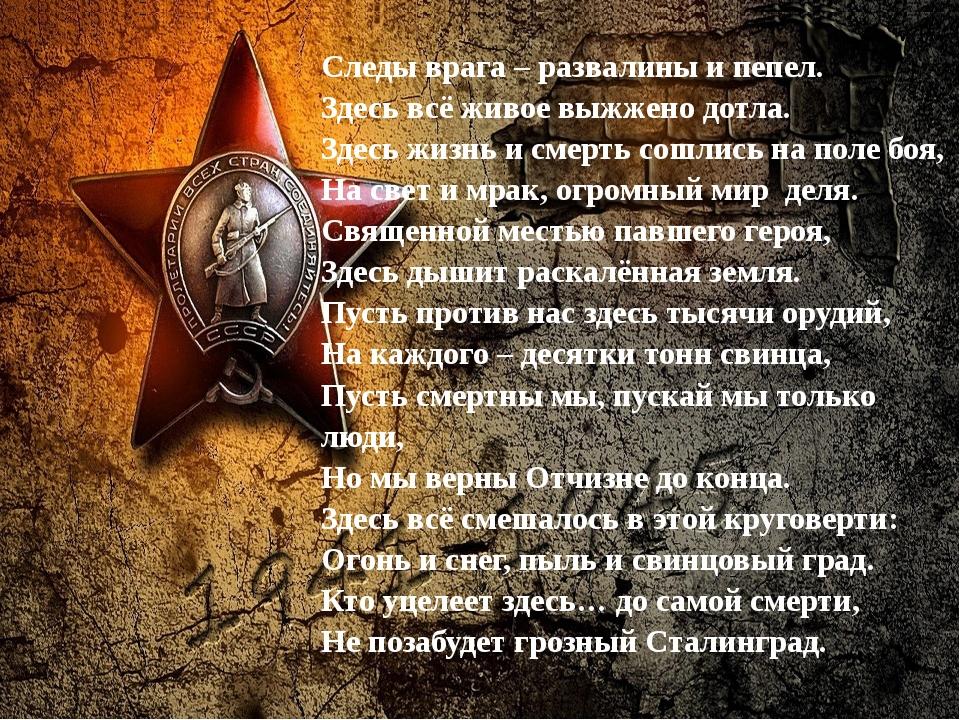 «Он за Родину пал любимую Отдал жизнь свою молодую За родную страну Советску...