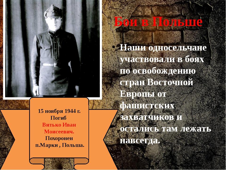 Бои в Польше Наши односельчане участвовали в боях по освобождению стран Восто...