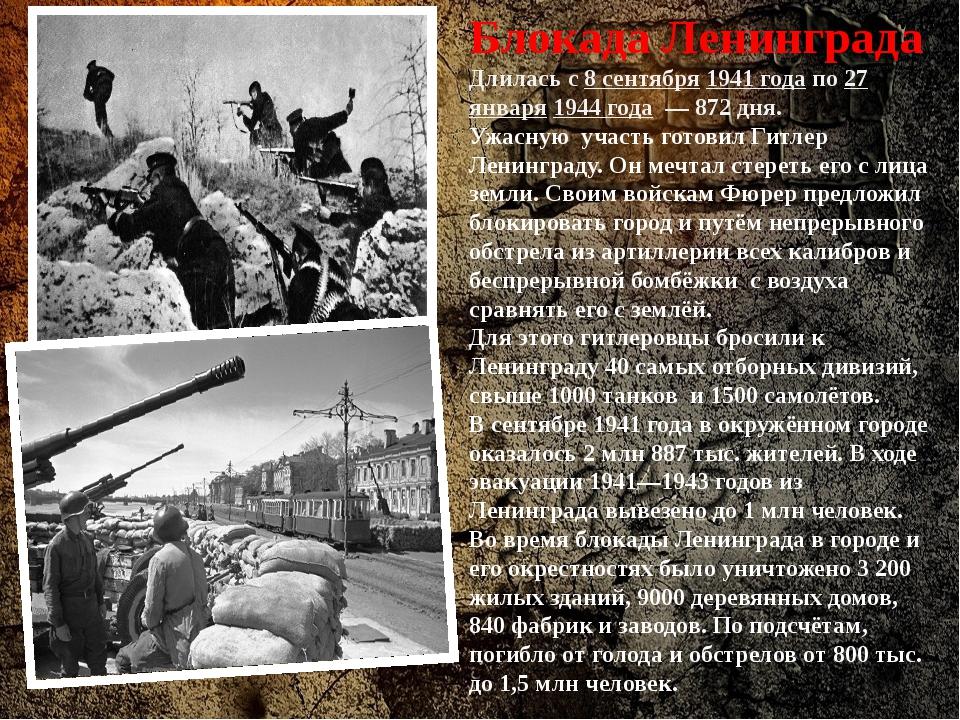 Блокада Ленинграда Длилась с 8 сентября 1941 года по 27 января 1944 года —...