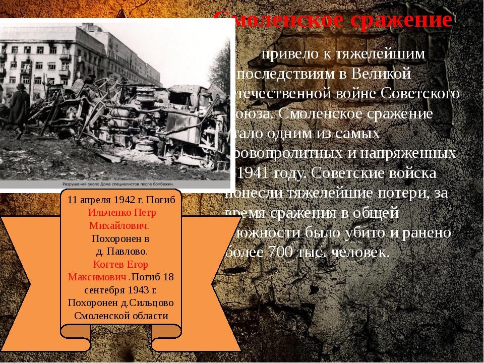 привело к тяжелейшим последствиям в Великой Отечественной войне Советского С...