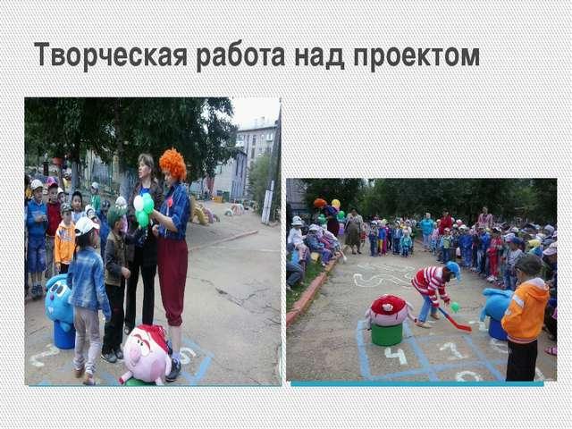 Творческая работа над проектом Праздник Воздушных шаров