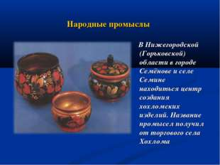 Народные промыслы В Нижегородской (Горьковской) области в городе Семёнове и с